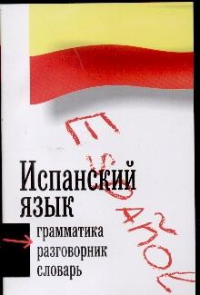 Испанский язык. Три книги в одной. Грамматика, разговорник, словарь