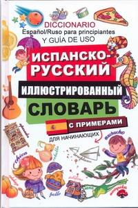 Испанско-русский иллюстрированный словарь для начинающих