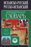 Испанско-русский. Русско-испанский коммерческий словарь