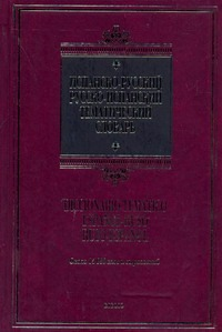 Испанско-русский. Русско-испанский тематический словар = Diccionario Tematico Es