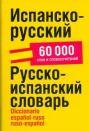 Испанско-русский.Русско-испанский словарь
