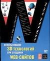 Использование 3D - технологий при создании web - сайтов