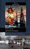 Исторические портреты. Павел Нахомов, Федор Ушаков, Степан Макаров…