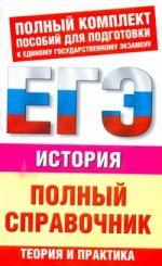 ЕГЭ История : полный справочник для подготовки к ЕГЭ