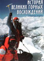 История великих горных восхождений