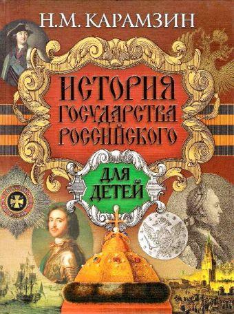 История государства, российского - читать