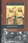 История Древнего мира. Древний Рим
