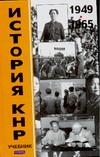 История КНР. В 2 т. Т. I . 1949-1965 гг.