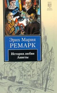 История любви Аннеты. Публицистика