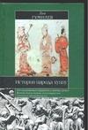 История народа хунну