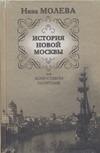 История новой Москвы, или Кому ставим памятник