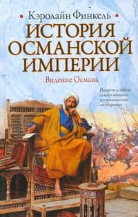 История Османской империи: Видение Османа