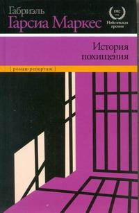 «История похищения»