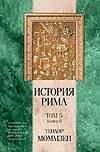 История Рима. В 5 т. Т. 5. Кн. 8. Провинции от Цезаря до Диоклетиана