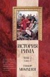 История Рима. В 5 т. Т.2. Кн. 4. От битвы при Пидне до смерти Суллы