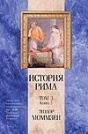 История Рима. В 5т. Т.3. Кн.5. От смерти Суллы до битвы при Тапсе