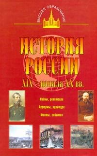 История России XIX - начала XX вв