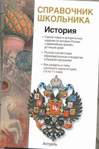 История России с древнейших времен до начала ХХI века