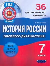 ГИА История России. 7 класс. 36 диагностических вариантов