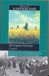 История России. Статьи