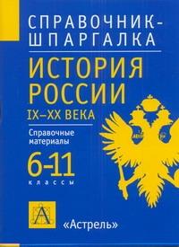 История России: IX-XX века. 6-11 классы