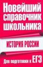 История Россия. Для подготовки к ЕГЭ