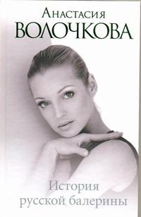 История русской балерины