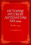 История русской литературы XIX века, 70-90 годы