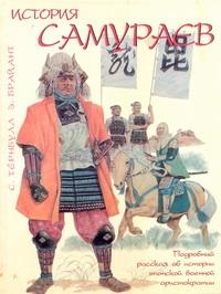 История самураев
