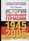 История современной Германии, 1945-2005