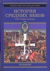 История Средних веков.Крестовые походы (1096-1291 гг.)
