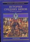 История Средних веков.От Карла Великого до Крестовых походов (768-1096 гг.)