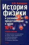 История физики и развитие представлений о мире. 10-11класс