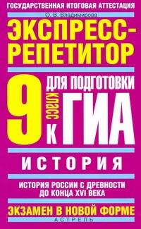 ГИА История. 9 класс.