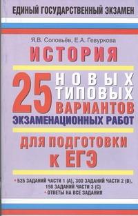 ЕГЭ История. 25 новых типовых вариантов экзаменационных работ для подготовки к ЕГЭ