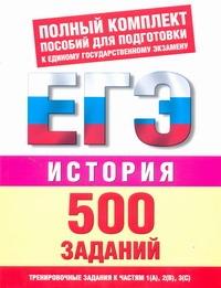 ЕГЭ История. 500 учебно-тренировочных заданий для подготовки к ЕГЭ