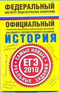 История. ЕГЭ - 2010. Самые новые реальные задания