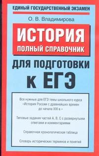 ЕГЭ История. Полный справочник для подготовки к ЕГЭ