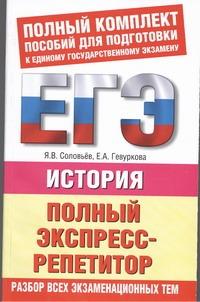 ЕГЭ История. Полный экспресс-репетитор
