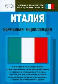 Италия: карманная энциклопедия