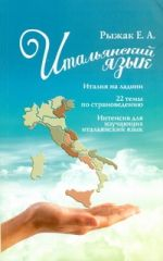 Итальянский язык. Италия на ладони. 22 темы по страноведению