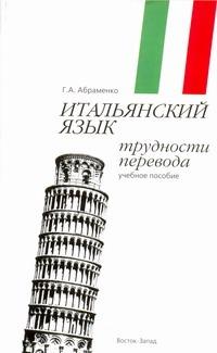 Итальянский язык. Трудности перевода