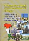 Итальянско-русский, русско-итальянский словарь пословиц, поговорок, крылатых сло