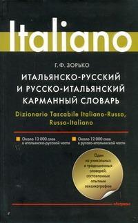 Итальянско-русскийи русско-итальянский карманный словарь