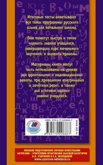 Итоговые тесты по русскому языку: 4-й класс