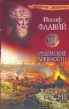 Иудейские древности. В 2 т. Т. 2. Кн. 13-20