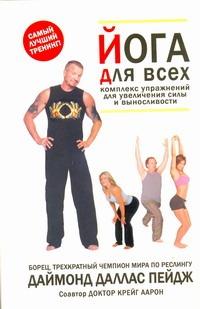 Йога для всей семьи. Комплекс упражнений для увеличения силы и выносливости