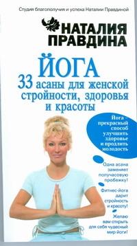 Йога. 33 асаны для женской стройности, здоровья и красоты