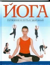 Йога. Гармония и путь к здоровью