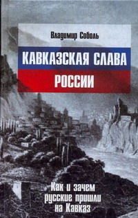 Кавказская слава России